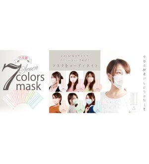 Japan 5-Layers 7 Colours Mask 28pcs Box